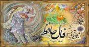تعبیر خواب فال ، گرفتن با ورق و با قرآن و رفتن نزد فالگیر و دعانویس و پیشگو در خواب
