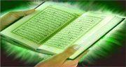 تعبیر خواب قرآن خواندن با صوت ، پاره در دست داشتن و خواندن با غلط