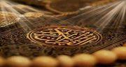 تعبیر خواب قرآن خواندن دیگری ، با صوت و غلط توسط مرده در دست داشتن