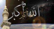 تعبیر خواب صدای اذان ، گفتن دختر و شنیدن ابن سیرین اذان صبح و شنیدن الله اکبر