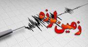 تعبیر خواب زلزله بدون خسارت ، شدید بدون خرابی در خانه چیست از نظر روانشناسی