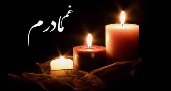 تعبیر خواب مردن مادر ، زنده امام صادق و گریه برای مرگ مادر و مادر فوت شده در خواب