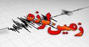 تعبیر خواب زلزله شدید بدون خرابی ، و پیش بینی زلزله و سالم ماندن و آوار