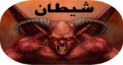 تعبیر خواب شیطان در خانه ؛ معنی دیدن شیطان در خانه در خواب های ما چیست