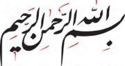 تعبیر خواب گفتن بسم الله ، معنی بسم الله گفتن در خواب های ما چیست