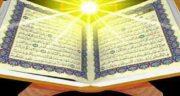 تعبیر خواب آیه قرآن ؛ معنی دیدن آیه قرآن در خواب های ما چیست