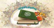 تعبیر خواب سوره های قرآن ؛ معنی دیدن سوره های قرآن در خواب های ما چیست