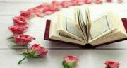 تعبیر خواب قرآن خواندن برای مرده ؛ معنی قرآن خواندن برای مرده در خواب چیست