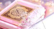 تعبیر خواب قرآن خواندن دیگران ؛ معنی قرآن خواندن دیگران در خواب های ما چیست