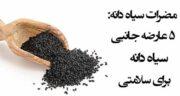 عوارض خطرناک مصرف غلط سیاه دانه طب اسلامی ؛ عوارض مصرف سیاه دانه