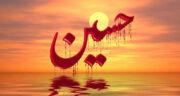 تعبیر خواب جنازه امام حسین ع ، معنی دیدن جنازه امام حسین در خواب ما چیست