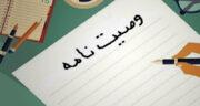 تعبیر خواب وصیت نامه شهید ، معنی دیدن وصیت نامه شهید در خواب ما چیست