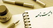 تعبیر خواب وصیت نامه امام صادق ، حضرت یوسف و ابن سیرین و منوچهر مطیعی