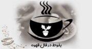 بلوط در فال قهوه ؛ تفسیر و تعبیر دیدن میوه بلوط در فال قهوه
