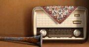 تعبیر خواب رادیو هدیه گرفتن ، معنی رادیو هدیه گرفتن در خواب های ما چیست