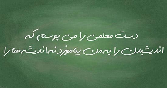 شعر در مورد استاد ؛ و مقام استاد موسیقی از مولانا و متن در وصف استاد