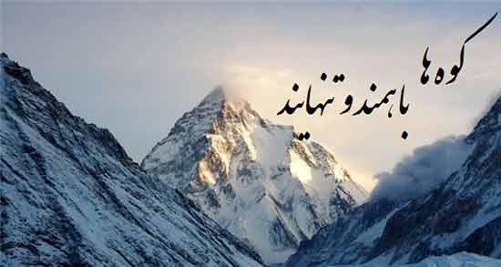 شعر در مورد کوه ؛ شعر مولانا در مورد کوه بیستون و شعر عاشقانه و دلنوشته کوه
