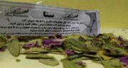 سنا و گل محمدی ؛ خاصیت مصرف گیاه سنا و گل محمدی برای تقویت ایمنی بدن