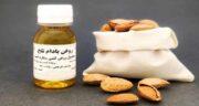 خواص روغن بادام تلخ برای پوست ؛ روغن بادام بهترین روش برای درمان چین و چروک پوست