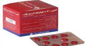 خواص اسید فولیک ۱ ؛ فواید مصرف قرص فولیک اسید ۱ برای نوزادان