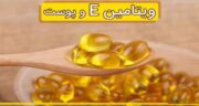 ویتامین e در چه موادی است ؛ ایا ویتامین e در مواد غذایی وجود دارد