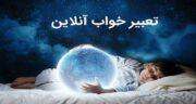 تعبیر خواب روزهای ماه شیخ بهایی ؛ و روزهای ماه قمری امام صادق و حضرت یوسف