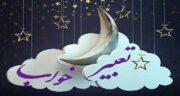 زمان تعبیر خواب امام صادق ؛ تعبیر خواب ماه امام صادق و بر اساس روزهای هفته